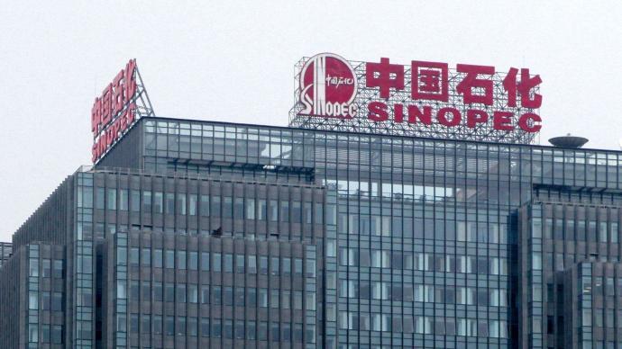 中國石化:上半年凈虧損228.8億元,營收下降31%