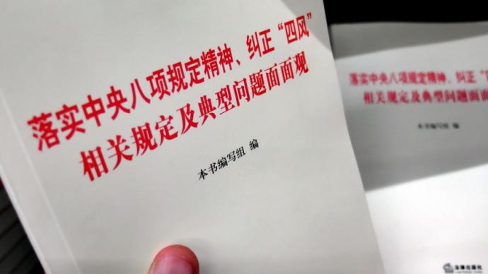 中紀委:7月查處黨員干部中,鄉科級及以下占全部人數94%