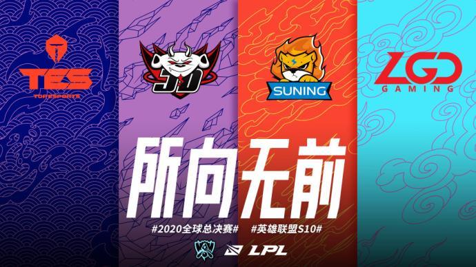 4支LPL戰隊代表中國出戰英雄聯盟S10,目標就是三連冠
