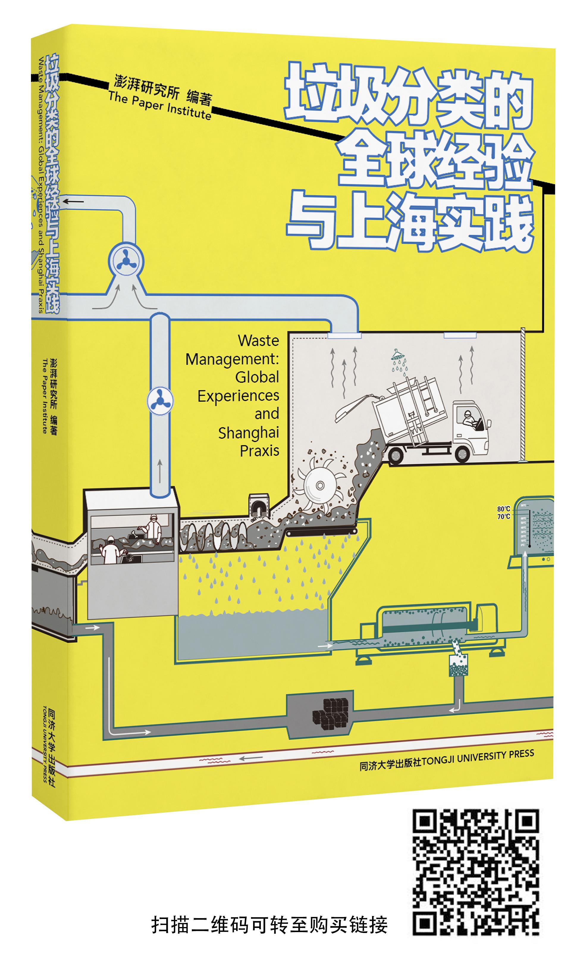 """由澎湃研究所编著的《垃圾分类的全球经验与上海实践》刚刚上市,请扫描二维码或关注微信公众号""""群岛丨Archipelago""""和""""同济大学出版社""""的微店,当当网亦有销售。"""