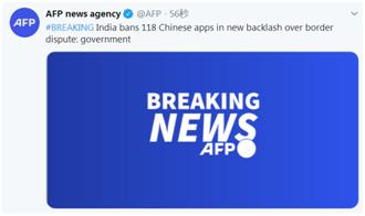 法新社刚刚报道称,印度政府宣布禁用118款中国App