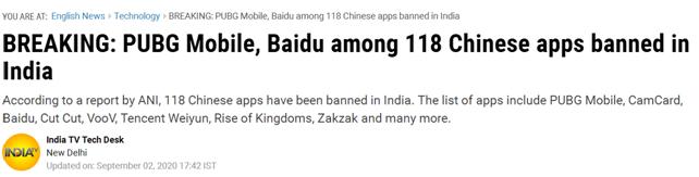 印度电视台( India TV )报道:118个被印度禁用的中国APP包括了《绝地求生》手游(PUBG Mobile)、百度(Baidu)