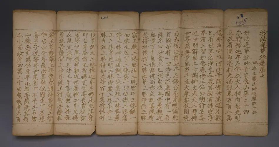 血书《妙法莲华经》明 来自瑞应寺