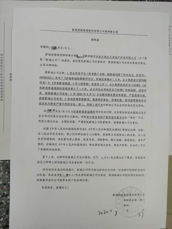 刘先生收到的新城公司的律师函 受访者供图