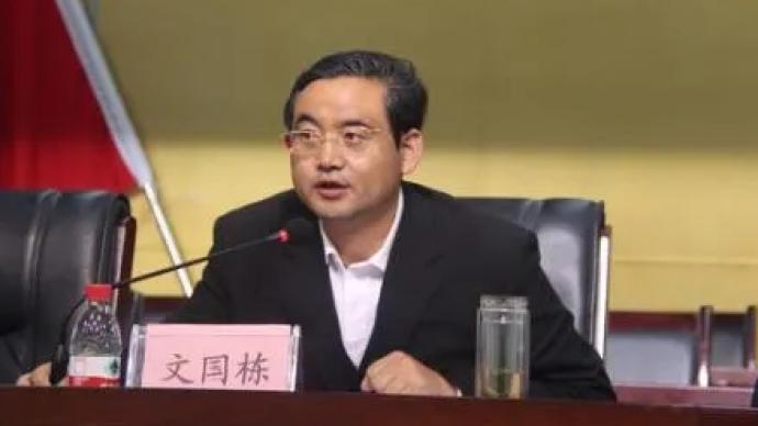 青海省副省長文國棟主動投案,目前正接受審查調查