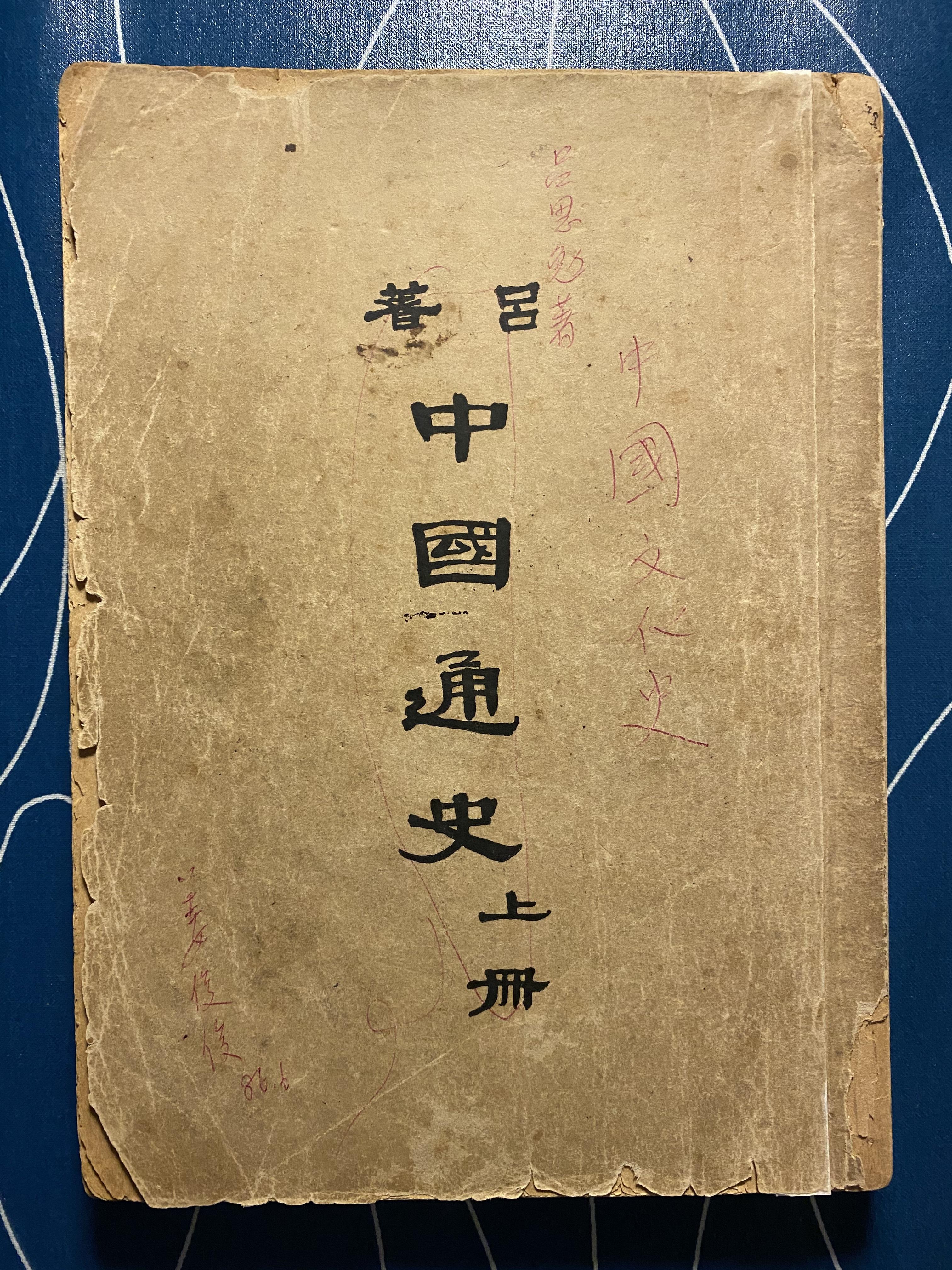 《吕著中国通史》初版书影
