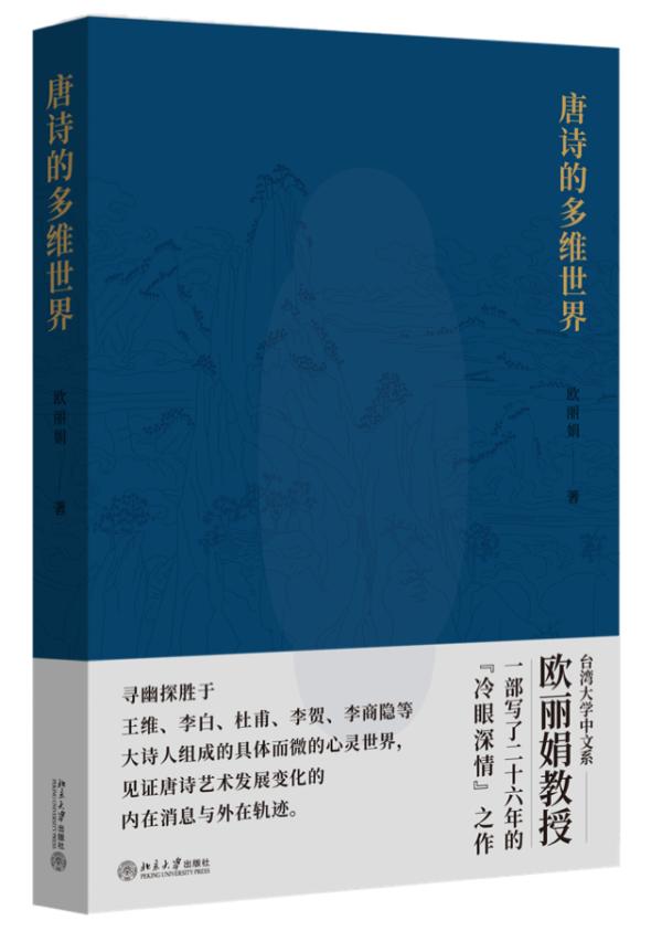 《唐诗的多维世界》