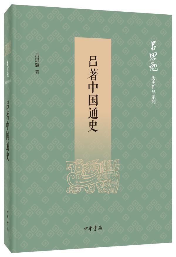 《吕著中国通史》,吕思勉著,中华书局2020年7月版,42.00元