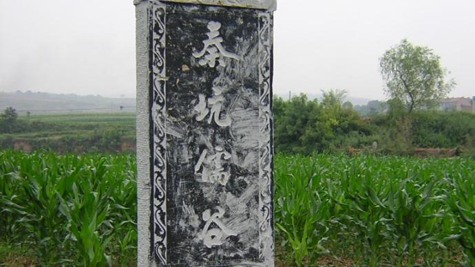 李开元:焚书坑儒——半桩伪造的历史