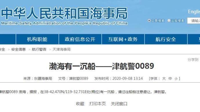 東疆海事局:渤海某處有一沉船,請過往船舶注意避讓