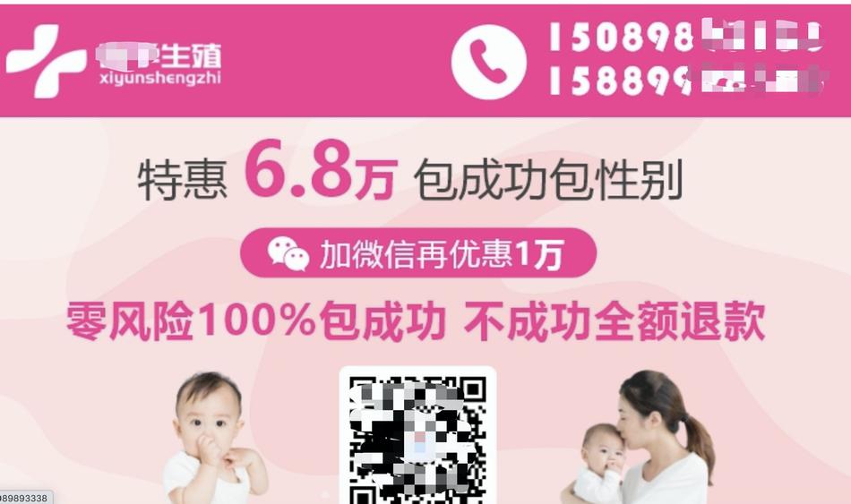 一些代孕公司搭建网站寻觅代孕客户,被举报后再次搭建新网站。