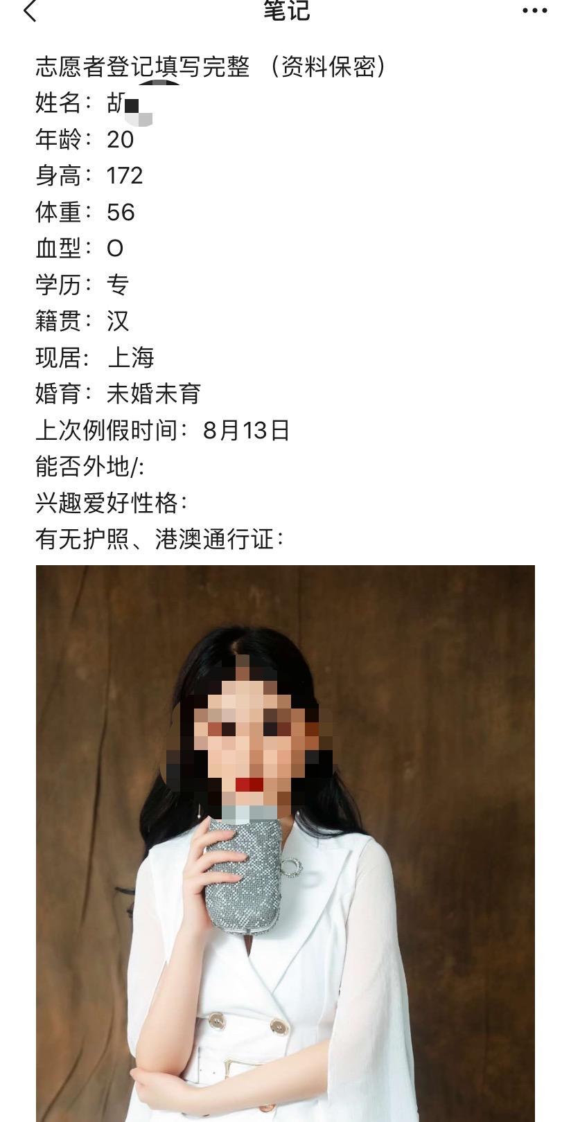 代孕公司向客户展示的其中一位卖卵女孩资料。