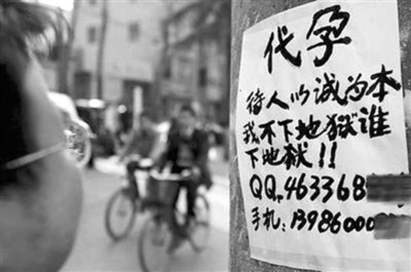 早年间,一些代孕中介在街头帖发小广告。图片来源:网络