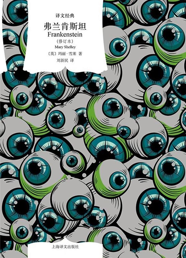 《弗兰肯斯坦》(修订版),上海译文出版社2020年9月版