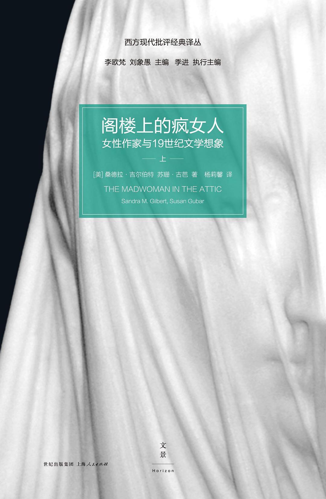 《阁楼上的疯女人》,上海人民出版社·世纪文景2015年2月版