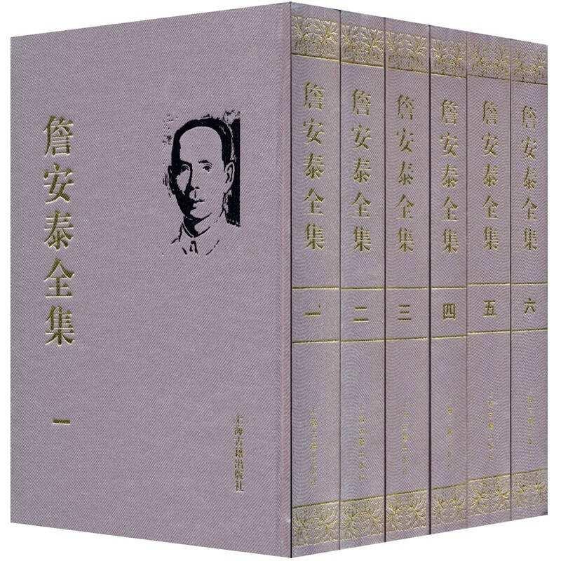 《詹安泰全集》(六册),詹安泰著,上海古籍出版社2011年7月版