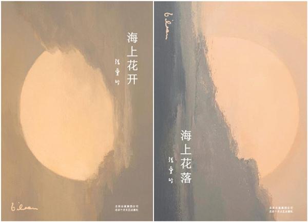 《海上花开》与《海上花落》,北京十月文艺出版社·青马文化,2019年8月版