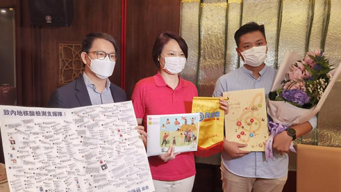 香港社會各界持續歡迎慰問內地核酸檢測支援隊