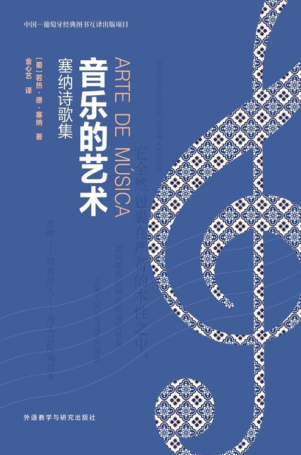 《音乐的艺术》,【葡萄牙】若热·德·塞纳/著 金心艺/译,外语教学与研究出版社,2020年9月版