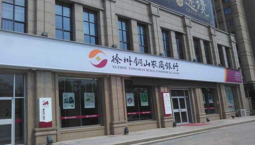 徐州农商走是在徐州铜山农商走等三家农商走基础上组建而成。