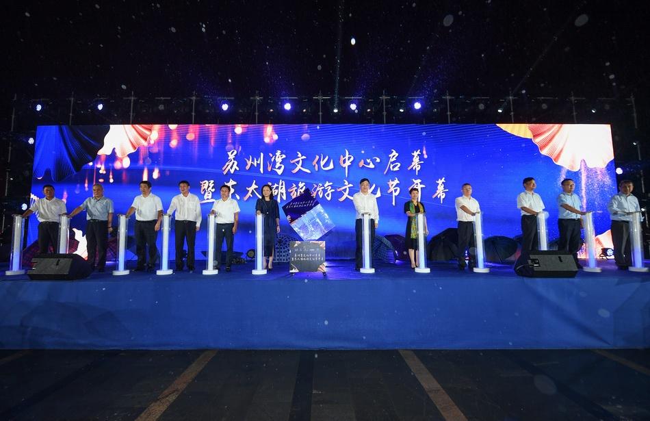 苏州湾文化中央启幕仪式。
