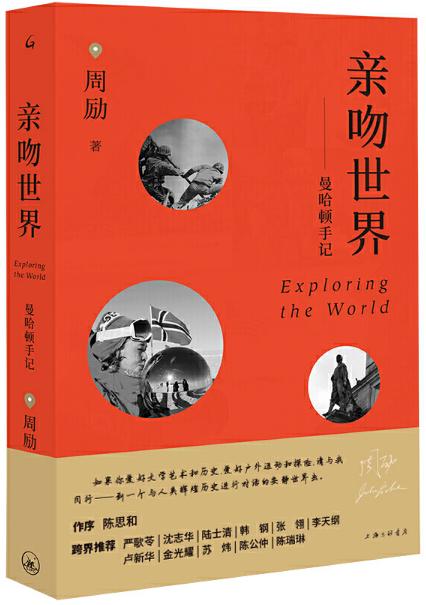 周励:闯荡曼哈顿的中国女人,带着她的探险传奇回来了
