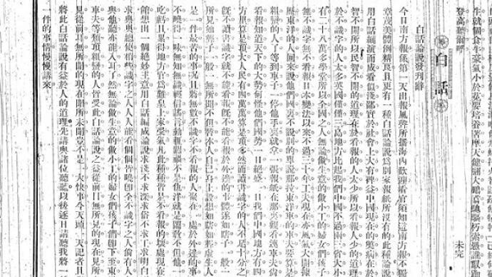 """""""缺席者总是错的"""":报刊、殖民主义与""""中国问题"""""""