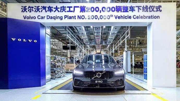 """搭乘中歐班列""""快車"""",沃爾沃大慶工廠第20萬輛整車下線"""