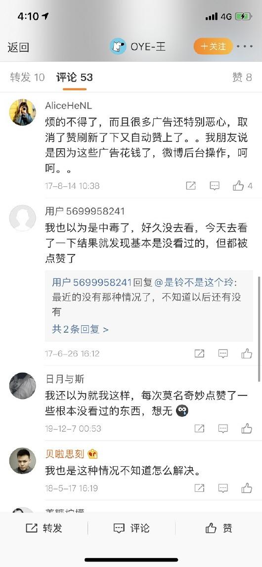 """网友对""""OYE-王""""遭遇的评论。"""