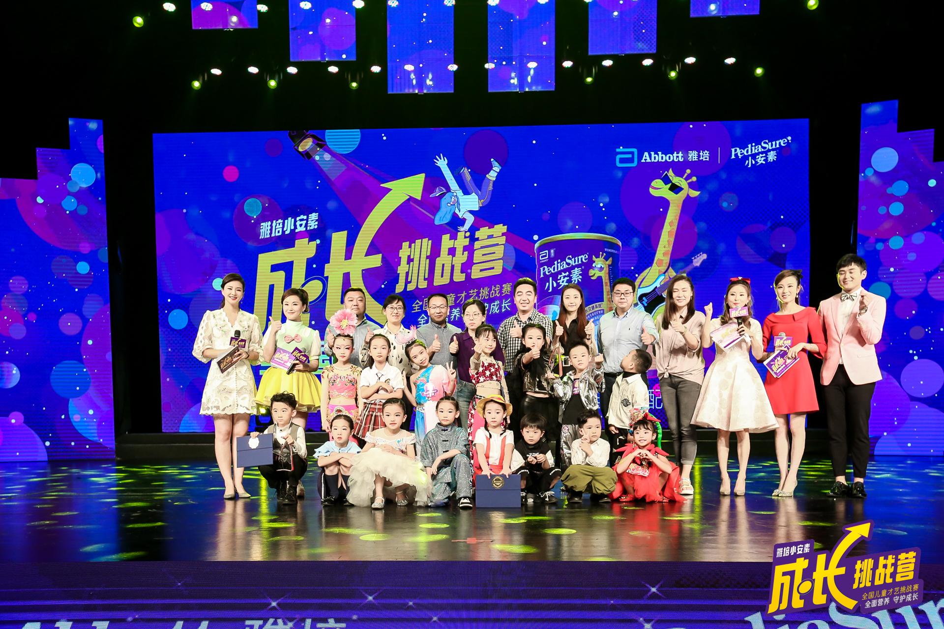 """雅培小安素""""成长挑战营""""儿童才艺挑战赛总决赛选手与评委合影"""