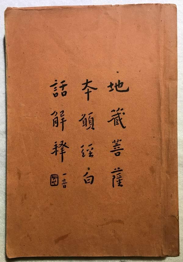 弘一法师为《地藏菩萨本愿经白话解释》题签