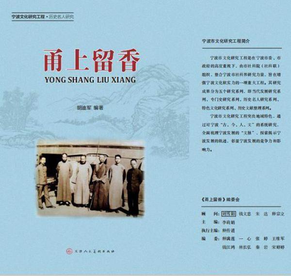 宁波文化研究工程系列之《甬上留香》即将由天津人民美术出版社出版,胡迪军编著