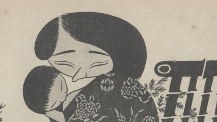"""""""他人的哺育者"""":近代上海奶妈的日常生活"""