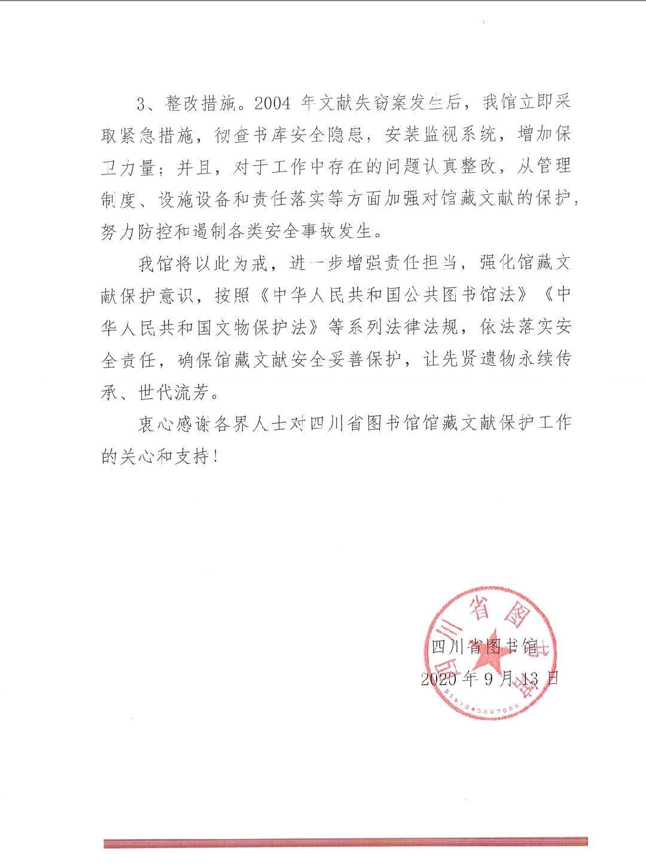 四川省图书馆声明