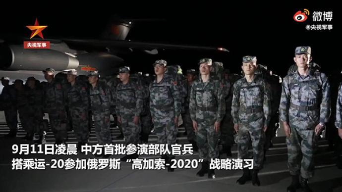 現場視頻丨出發!我軍人員和裝備乘運-20赴俄參加軍演
