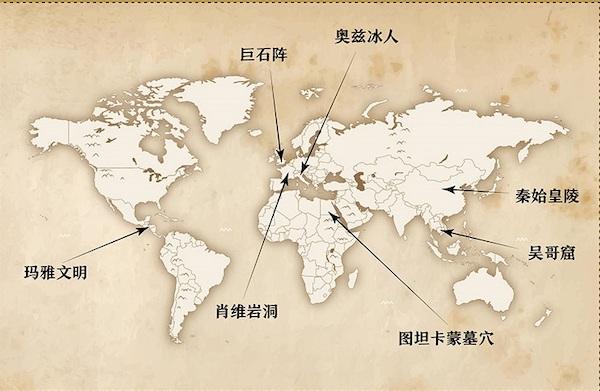 《考古学与史前文明》内页插图