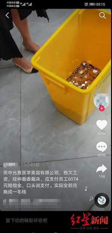 当事女子发视频自称收到赔偿金全为硬币