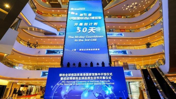 第三屆進博會倒計時50天,15個嶄新國家館集中亮相