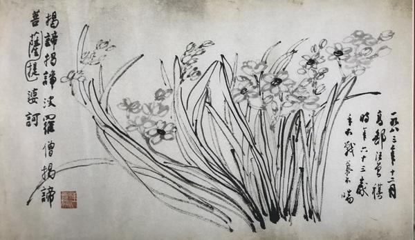 汪曾祺画作《水仙》