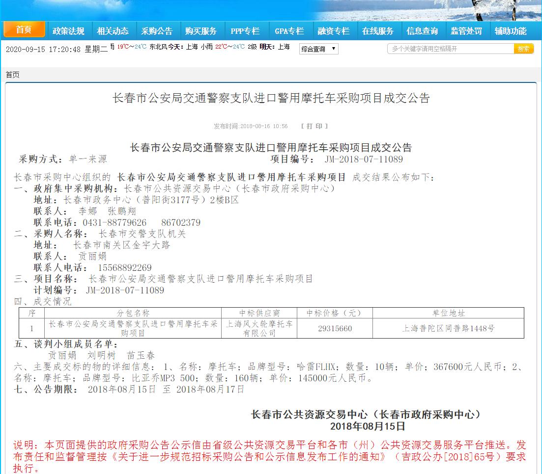 吉林省政府采购网曾于2018年8月16日发布的《长春市公安局交通警察支队进口警用摩托车采购项目成交公告》 网站截图