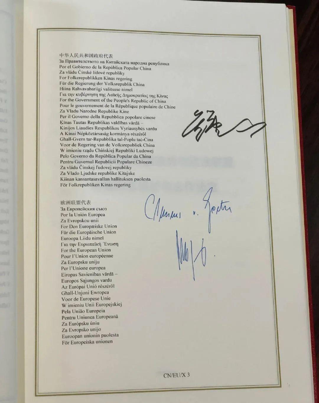 中欧双方代表在《中欧地理标志协定》上的签字