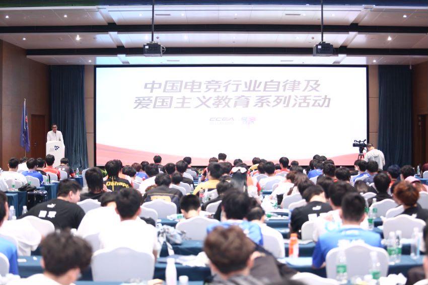 中国电竞走业自律及喜欢国主义哺育系列培训活动。