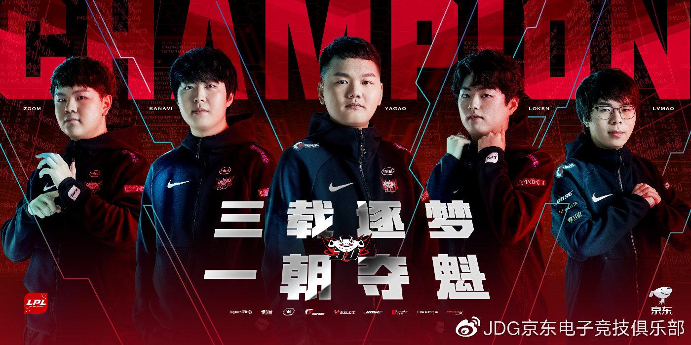 JDG战队。