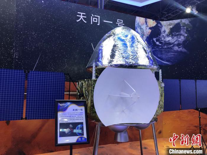 天问一号火星探测器亮相工博会。 郑莹莹 摄
