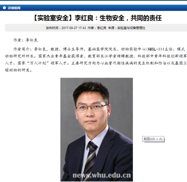 李红良。 来源:武汉大学新闻网