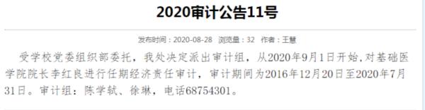 审计公告。 来源:武汉大学审计处网站