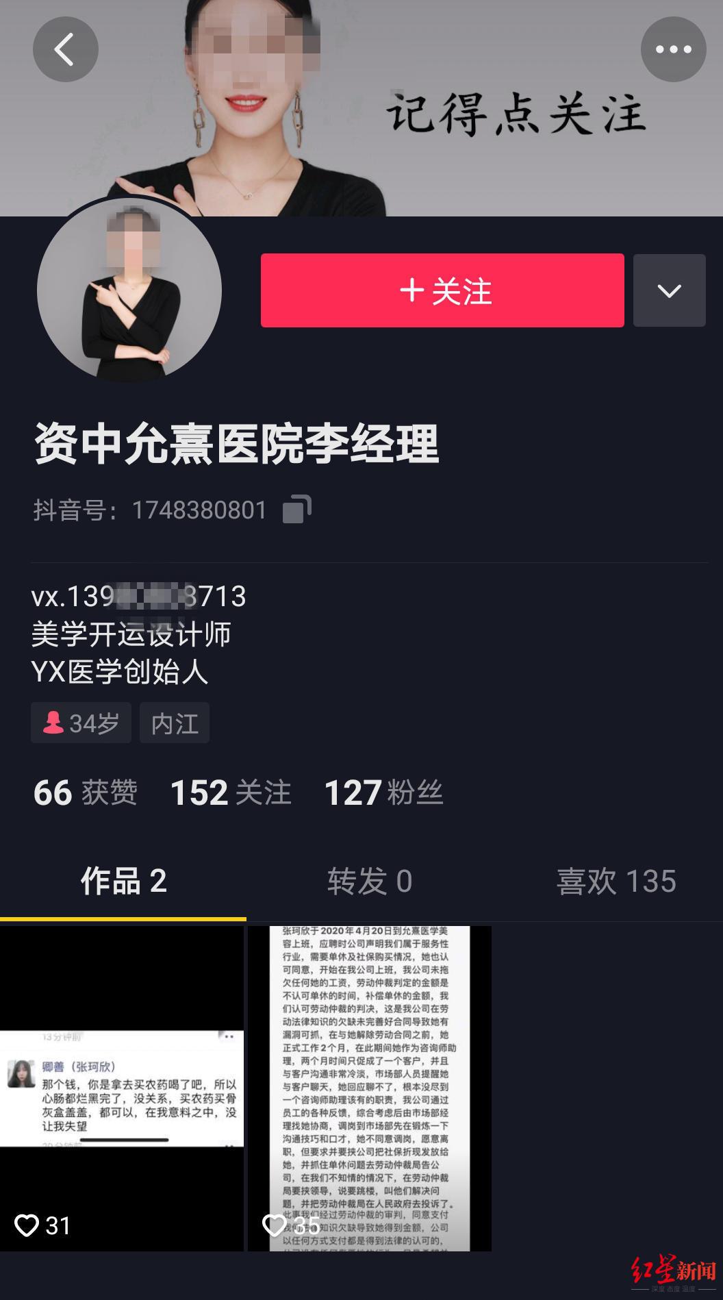 """""""资中允熹医院李经理""""公布的微信号系赵先生私人手机号码"""