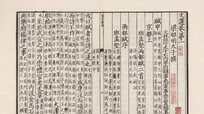 劉寧:北大中文系給我的古典學術教育