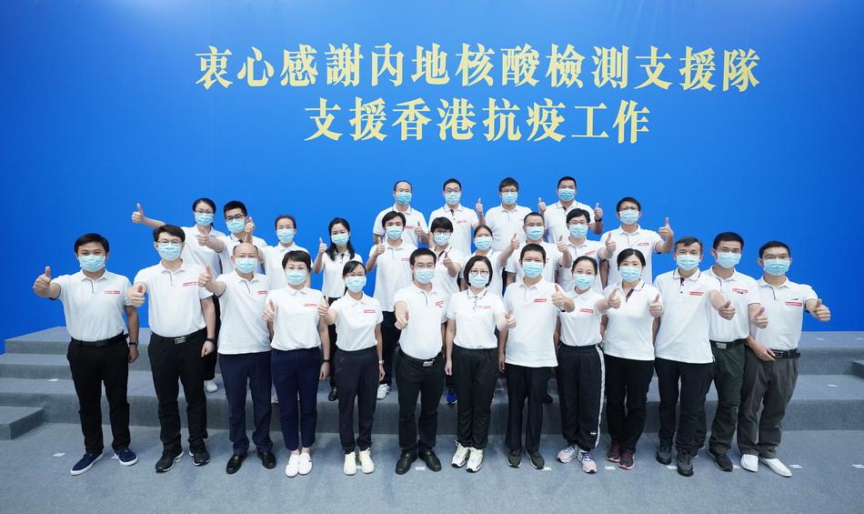 """9月15日,香港特区政府为内地核酸检测支援队举行了欢送仪式,支援队队员在欢送仪式上合影。特首林郑月娥表示:在短时间内完成接近180万个样本的检测,是一个艰巨而光荣的任务,是""""火眼实验室""""内每一位工作人员辛劳工作的成果,承载着中央和内地人民对香港同胞的关怀和支援。"""