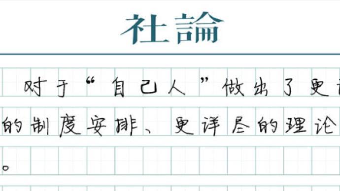 """【地評線】加強民營經濟統戰工作,為""""自己人""""鼓勁"""